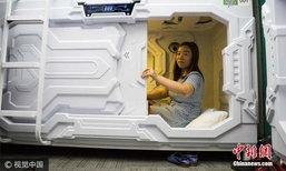 จีนสร้างห้องนอนแคปซูลเอาใจพนักงานออฟฟิศ งีบกลางวัน