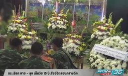 ตำรวจเชิญ ยาย-ลุง เด็กหญิง 14 เสียชีวิต สอบสวนกลางดึก