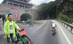 สุดยอด! เด็กชายจีนวัย 8 ขวบปั่นจักรยาน 3,900 กม. ไปลาซ่า ทิเบต