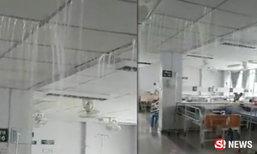"""""""โรงพยาบาลที่มีน้ำไหลลงมา"""" คลิปแชร์สนั่น ย้ายผู้ป่วยวุ่น"""