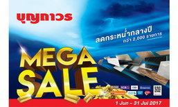 บุญถาวร Mega Sale 2017