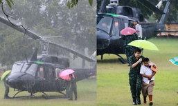 เปิดใจ น้องเดียร์ เด็กถือร่มไปรับทหารที่ฮ.ขณะฝนตก