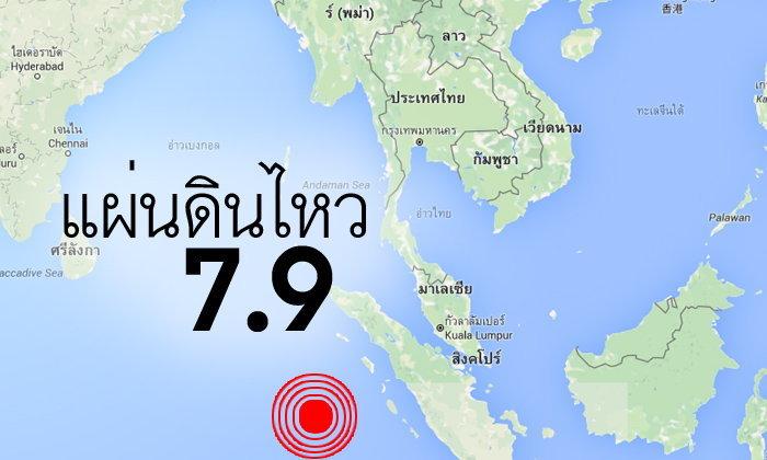แผ่นดินไหวขนาด 7.9 ชายฝั่งอินโดนีเซีย ยกเลิกเฝ้าระวังสึนามิ