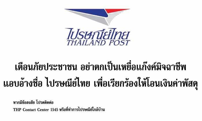 ไปรษณีย์ไทย เตือน ระวังมิจฉาชีพหลอกโอนเงินค่าพัสดุ