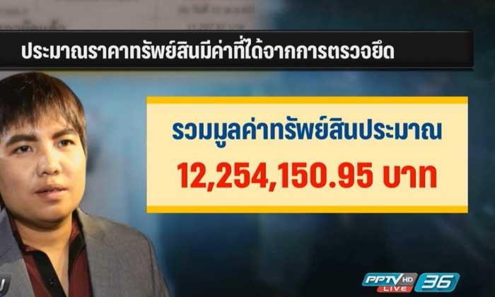 """เปิดกรุสมบัติ """"โชกุน"""" โดนอายัดทรัพย์สินแล้วกว่า 12 ล้านบาท"""