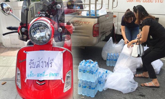 น้ำใจคนไทย บนเส้นทางเคลื่อนขบวนพระบรมศพ