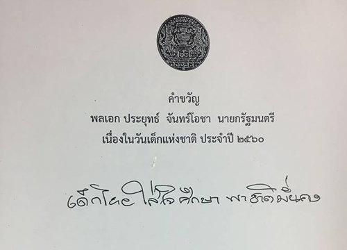 นายกฯมอบคำขวัญวันเด็กเด็กไทยใส่ใจศึกษาพาชาติมั่นคง