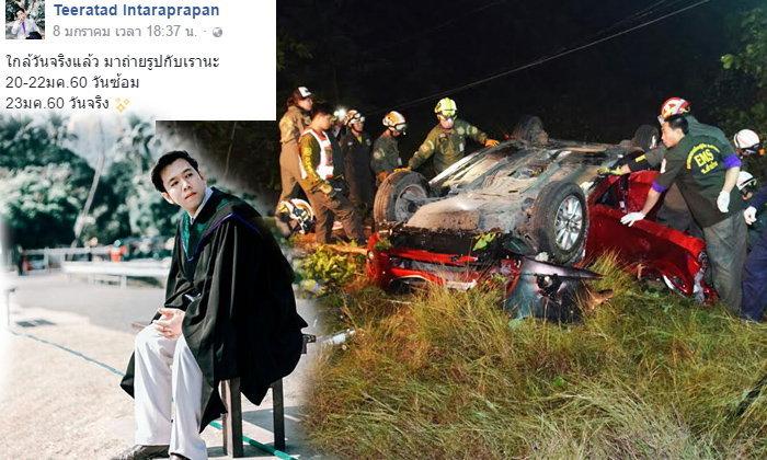 อาลัย.. บัณฑิตแพทย์จบใหม่ยังไม่ทันรับปริญญา ประสบอุบัติเหตุเสียชีวิต