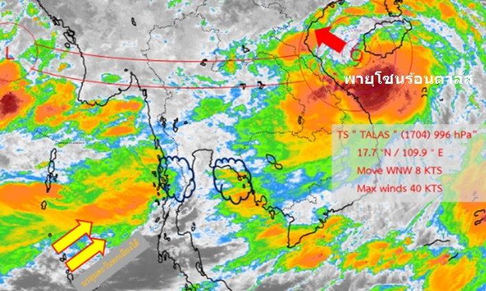 กรมอุตุฯ เตือนไทยฝนตกชุกทุกภาค เฝ้าระวังพายุโซนร้อนตาลัส
