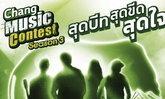 Chang Music Contest Season 3 สุดบีท สุดขีด สุดใจ