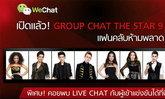 แฟนคลับ The Star 9 ห้ามพลาด  WeChat ปล่อยหมัดเด็ด เปิด Group Chat The Star 9