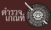 """ชายไทยเตรียมตัว! ครม.ไฟเขียวตั้ง """"ตำรวจเกณฑ์"""" มีสถานะเหมือนทหารเกณฑ์"""