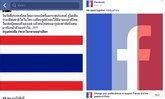 เผยเหตุผล facebook ไม่ออกแอพฯใส่รูปธงชาติไทย