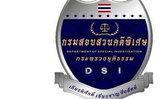 DSIบุกค้นบิ๊กแชร์ลูกโซ่ลำพูน-พบหลักฐานอื้อ
