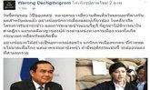 หมอวงรค์ FB 3ปีคสช.เป็นอุทาหรณ์สอนนักการเมือง