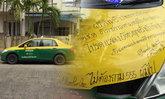 """แชร์ตรึม! แท็กซี่คันนี้ """"ไม่ต้องถาม..ผมไป"""" ได้ใจชาวเน็ต"""