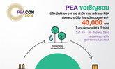 งานประชุมวิชาการ PEA ปี 2559 (PEA Conference 2016) PEA ขอเชิญชวนส่งบทความชิงเงินรางวัลมูลค่า 40,000