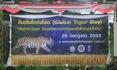 กรมอุทยานฯจัดงานวันเสือโคร่งโลกที่ห้วยขาแข้ง