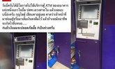 สะเพร่าเกิน! พนักงานไขเปิดตู้ ATM แต่ลืมกุญแจเสียบคาตู้