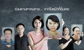 ชาวเน็ตชม! #คนหายหน้าเหมือน ดึงคนดังเทียบหน้าคนหาย