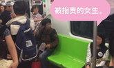 สาวจีนไม่ลุกให้นั่งรถไฟฟ้า โดนมนุษย์ลุงด่าไปถึง 3 สถานี