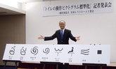 9 บริษัทส้วมในญี่ปุ่น จับมือใช้สัญลักษณ์ปุ่มกดให้เหมือนกัน