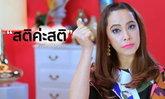 สติค่ะสติ! คนดูอิน The Face Thailand ติงวลีเหยียดเพศ