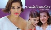 """""""ลูกเกด"""" ส่งวลีเตือนสติ คนดู The Face Thailand คลั่งอีกรอบ"""