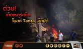 ด่วน! เกิดเหตุระเบิด โบสถ์ Tanta อียิปต์ เบื้องต้น ตาย 15 เจ็บ 42