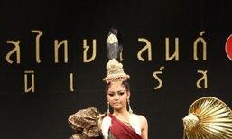 ปุ๊กลุก คว้าชุดประจำชาติ Miss Universe 2010