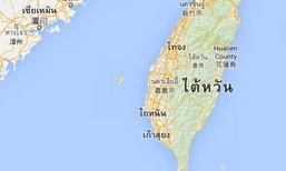 แผ่นดินไหวไต้หวันสังเวย13ศพเจ็บ475ราย