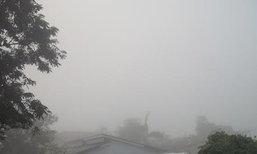 อุตุฯเผยไทยตอนบนเย็นตอนเช้า-ใต้คลื่นสูง