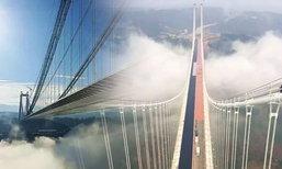 """อลังการงานสร้าง! จีนพร้อมใช้ """"สะพานแขวน"""" ยาวที่สุดในเอเชีย"""