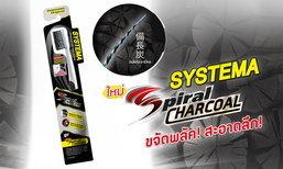 Systema Spiral Charcoal ลดการสะสมของแบคทีเรีย ขจัดพลัค สะอาดลึก