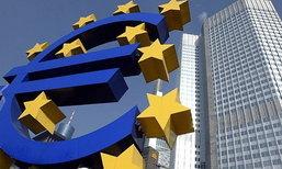 ECBชี้นโยบายกระตุ้นดันเงินเฟ้อต้องใช้เวลา