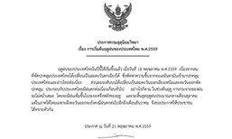 อุตุฯประกาศเริ่มต้นเข้าฤดูฝนของประเทศไทย2559