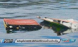 พบข้อมูลใหม่ MH370 หลังจำลองวิถีการลอยน้ำของปีกเครื่อง