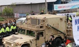 สหรัฐฯส่งอุปกรณ์THADDบางส่วนเข้าติดตั้งในเกาหลีใต้