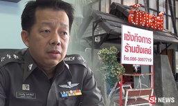 ฟัง 2 มุม ดราม่าตำรวจสั่งปิดร้านอาหาร เหตุบริการไม่ประทับใจ