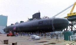 เจาะราคาเรือดำน้ำทั่วโลก ประเทศอื่นจ่ายเงินเท่าไรเพื่อสิ่งนี้