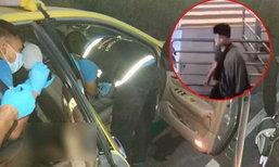 รวบมือฆ่าปาดคอแท็กซี่ ตำรวจยัน DNA มัดตัวแม้ยังปฏิเสธ