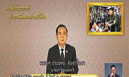 นายกฯเร่งพัฒนาไทยแลนด์4.0ลุยปรองดองยันศก.ดีขึ้น