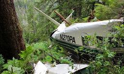 เครื่องบินกองทัพคิวบาตก เสียชีวิตทั้งลำ