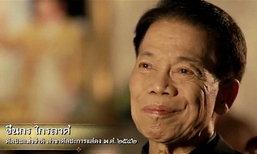 ชินกร ไกรลาศ ศิลปินแห่งชาติ วัย 71 ปี เสียชีวิต