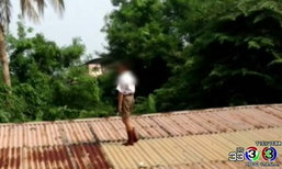 เด็กชาย ป.5 เครียดหนัก ปีนไปยืนเหม่อบนหลังคา กู้ภัยช่วยระทึก