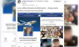 คุณชายอดัม เตือน เฟซบุ๊กใช้รูปหนุ่มหล่อใส่ชุดทหารอ้างเป็นม.ร.ว.
