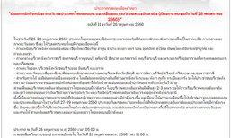 กรมอุตุฯเตือนฉ.11ไทยตอนบนฝนตกหนักมาก