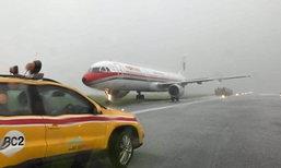 เครื่องบินจีนไถลออกนอกรันเวย์ ขณะลงจอดที่สนามบินฮ่องกง