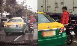 วัยรุ่นโมโหแท็กซี่เหยียบน้ำใส่ ใช้หมวกกันน็อคทุบรถ