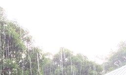 อุตุพยากรณ์อากาศเย็นกทม.ฝนมากร้อยละ70